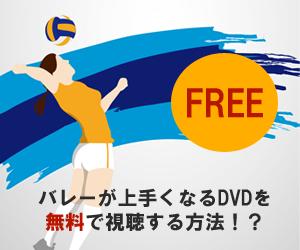バレーボール無料動画