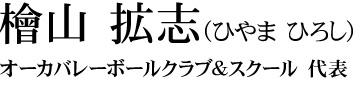 檜山拡志(ひやまひろし)オーカバレーボールクラブ&スクール 代表