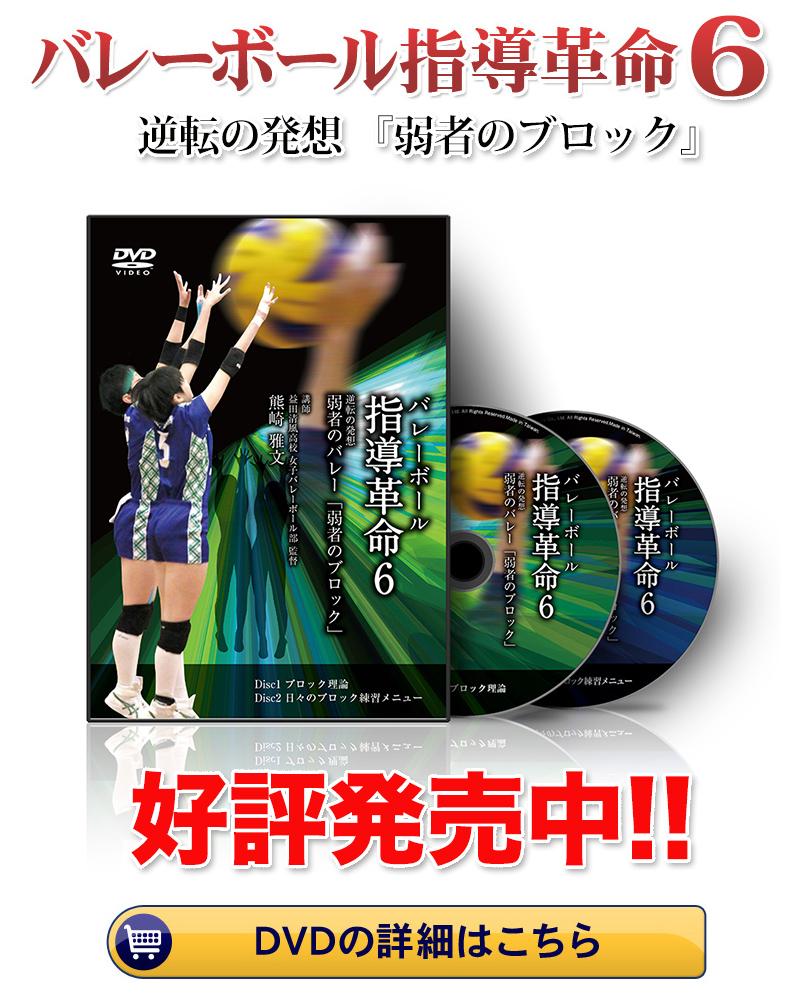 バレーボール指導革命6 好評発売中!