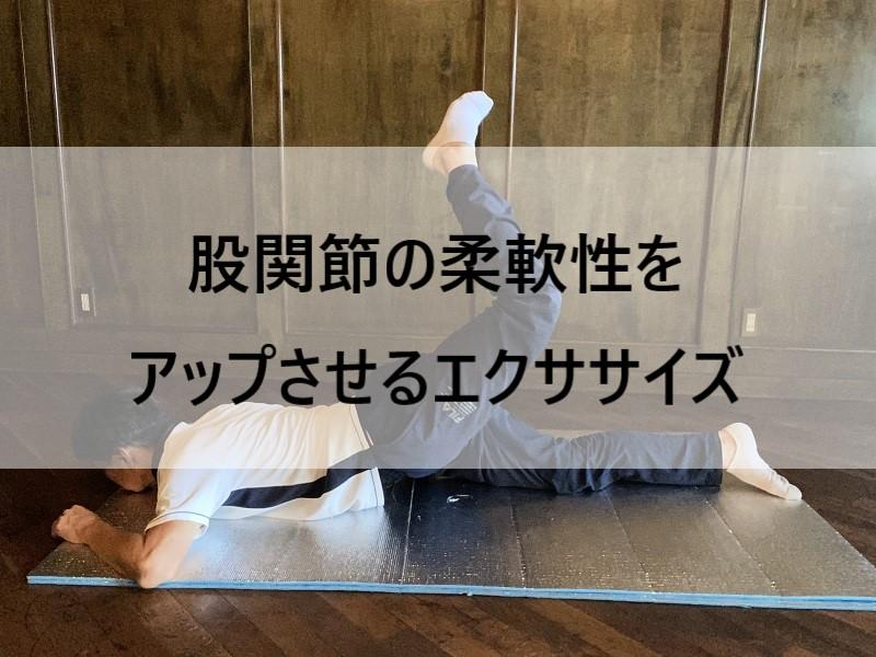 股関節の柔軟性をアップさせるエクササイズ
