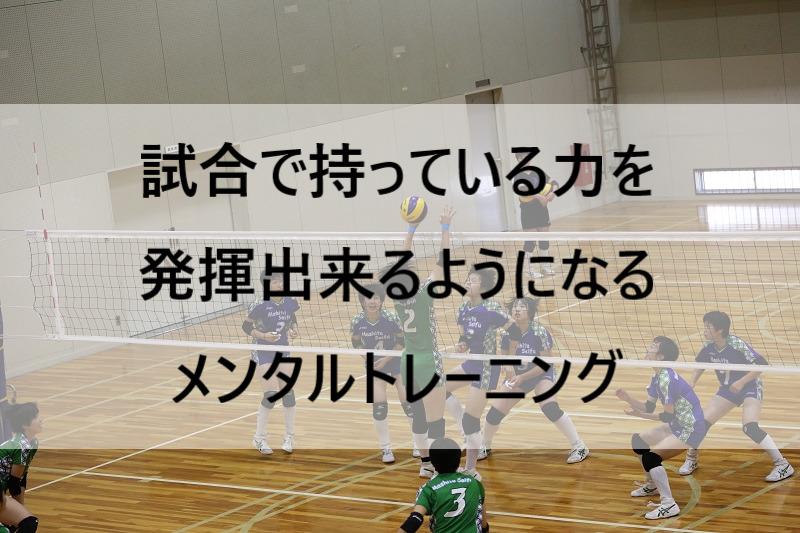 試合で持っている力を発揮出来るようになるメンタルトレーニング