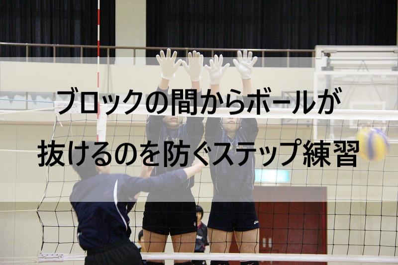 ブロックの間からボールが抜けるのを防ぐステップ練習