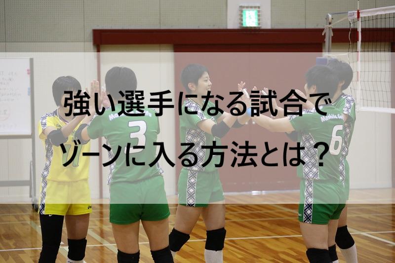 強い選手になる試合でゾーンに入る方法とは?